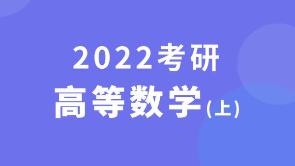 2022考研数学《高等数学(上)》精讲全程班