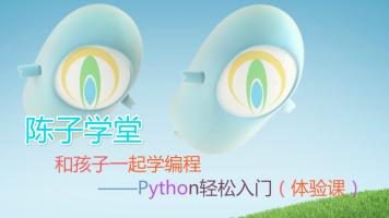 陈子学堂:和孩子一起学编程——Python轻松入门体验课