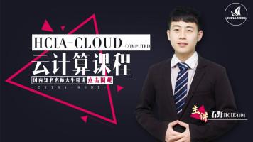 华为认证-HCIA-云计算