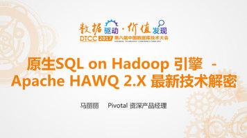 原生SQL on Hadoop 引擎 - Apache HAWQ 2.X 最新技术解密
