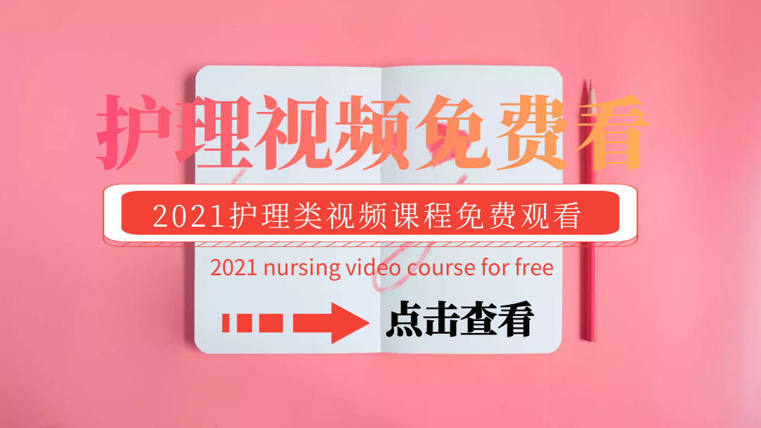 狐狸界2021护理视频课程