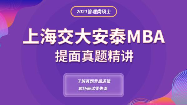 上海交大安泰MBA提面真题精讲