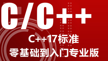 C语言/C++ 基础学习包专业版 (最新C++17标准/语法/逆向/技巧)