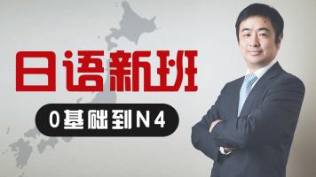 鸿鹄日语1809班vip课程