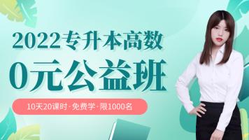 2022统招专升本高数公益班【10天20课时·免费学·限1000名】