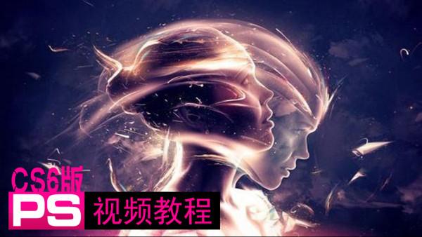 PS CS6视频教程培训平面设计淘宝美工基础photoshop自学全套入门