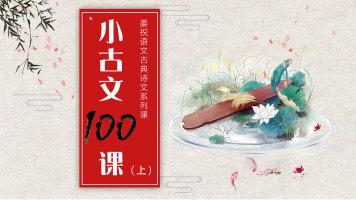 小学生小古文100课(上篇 · 五十课)