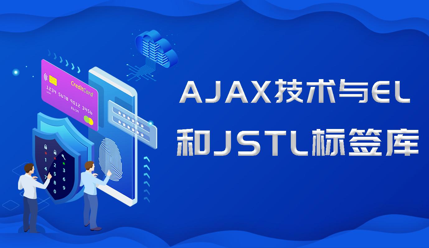 Java基础 ajax技术与EL和JSTL标签库【尚学堂】