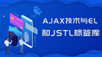 Java基础|ajax技术与EL和JSTL标签库【尚学堂】