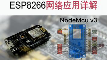 ESP8266网络应用详解