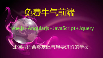 vue.js+angularjs+javascript原生+jquery 让你的web前端牛起来