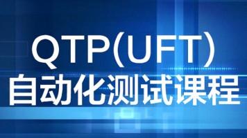 QTP(UFT)自动化测试课程