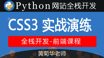 CSS3基础知识实战讲解(python网站全栈开发系列)