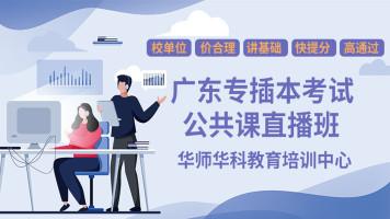 2022年广东普通专升本(专插本)考试华师《管理学》课程