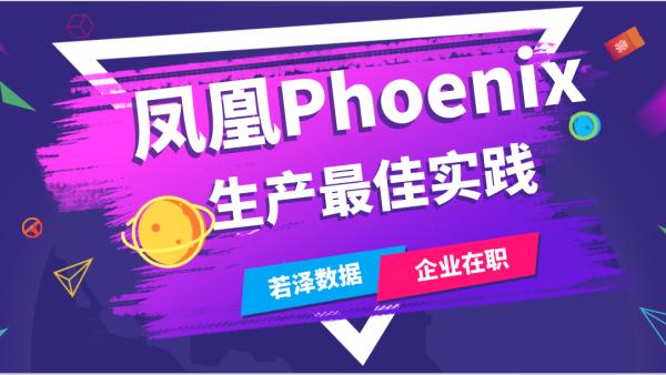 凤凰Phoenix生产最佳实践