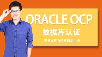 【官方推荐】ORACLE数据库12C OCP培训(不含考试)