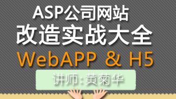 ASP公司网站改造实战大全(WebApp含所有代码)