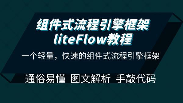组件式流程引擎框架liteFlow教程