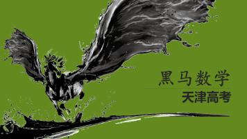 天津高考数学 10节课120分(第五课)
