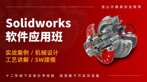 Solidworks软件应用班(鼎典教育)