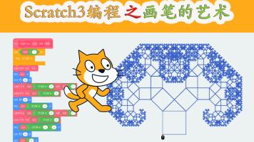Scratch3.0编程之画笔的艺术