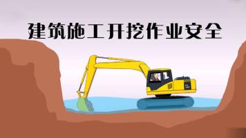 建筑施工开挖作业安全