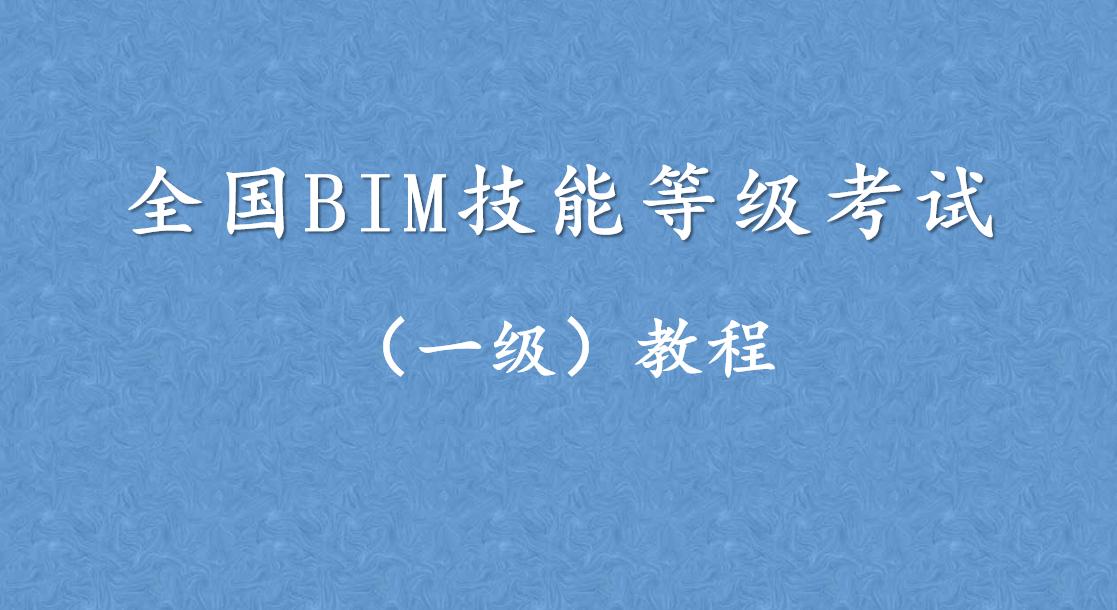 全国BIM技能等级考试