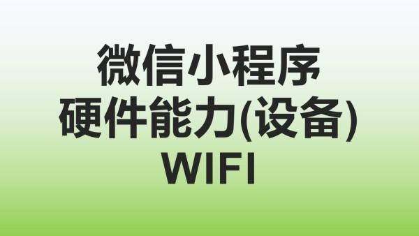 微信小程序-硬件能力(设备)-WIFI