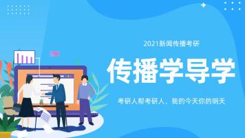 2021新传考研之传播学导学