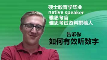 native speaker 硕士教育学考官教你如何有效的听数字