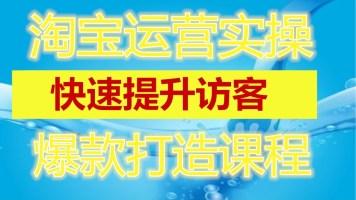 清研教育淘宝运营课程之新手14天流量破千玩法(VIP篇限时免费)