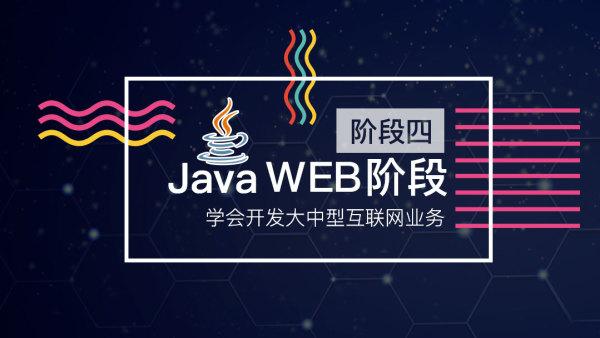 Java阶段课程【阶段四】JavaWEB阶段【凯哥学堂】