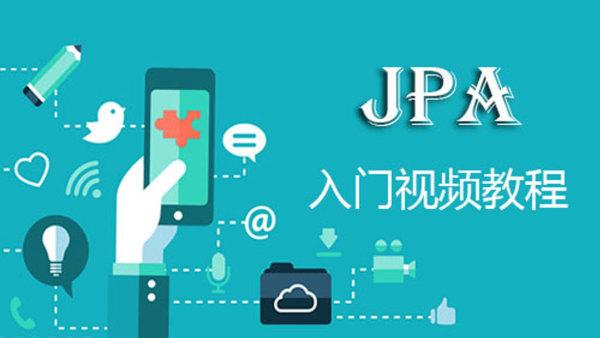 Java持久层API之JPA入门视频教程