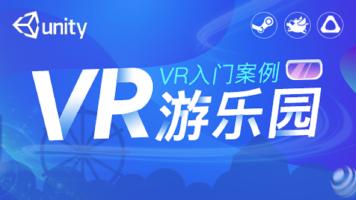 VR游乐园(Unity2018.1.0)