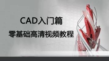 CAD2014零基础教程建筑机械制图 室内设计入门到精通高清视频教程