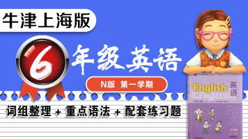 【牛津上海版】六年级上册(第一学期)英语教材知识点精讲与练习