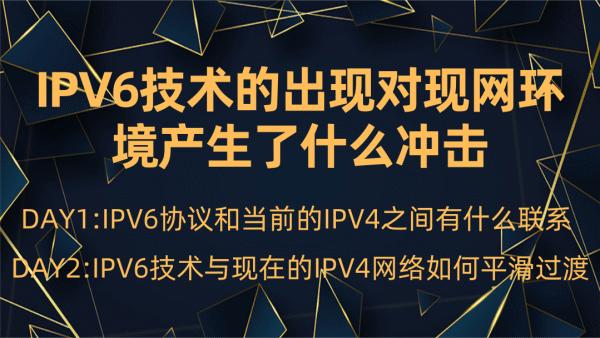 IPV6技术的出现对现网环境产生了什么冲击?