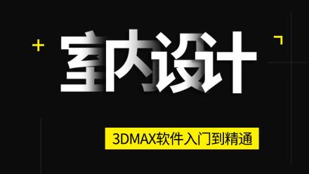 室内设计3dmax软件零基础入门到精通