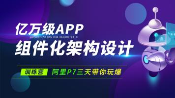 阿里P7三节课带你玩爆亿万级App组件化架构设计