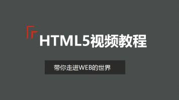 HTML5视频教程