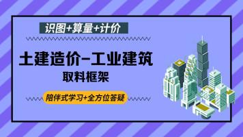 取料框架-土建工程造价案例实操【启程学院】