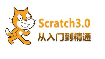 Scratch3.0从入门到精通