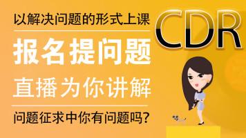 CDR 大课堂:从O基础讲起+实战案例和技巧讲解-满足工作需求