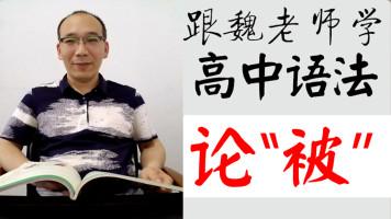 """跟魏老师学高中语法-听魏老师论""""被""""-被动语态"""