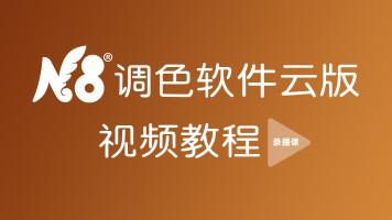 N8调色软件云版【视频展示】