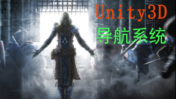 Unity导航寻路系统精讲
