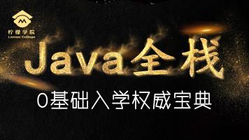 2019年Java全栈权威入学宝典(Java+Web前端)
