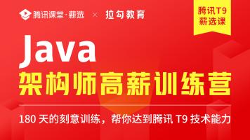 【拉勾教育】Java架构师高薪训练营【腾讯T9薪选课】