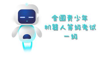 全国青少年机器人等级考试一级