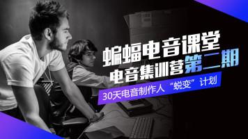 """电音集训营第2期——电音制作人30天""""蜕变""""计划"""